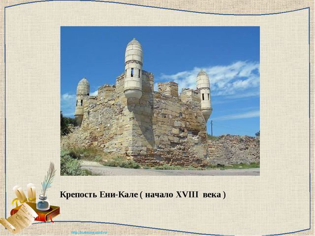 Крепость Ени-Кале ( начало XVIII века ) http://ku4mina.ucoz.ru/
