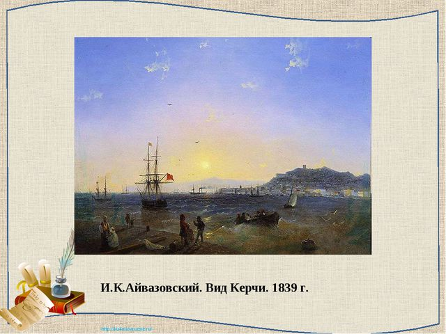 И.К.Айвазовский. Вид Керчи. 1839 г. http://ku4mina.ucoz.ru/