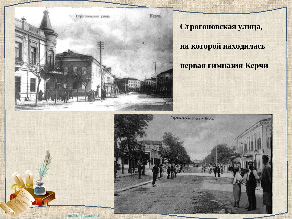 Строгоновская улица, на которой находилась первая гимназия Керчи http://ku4m...