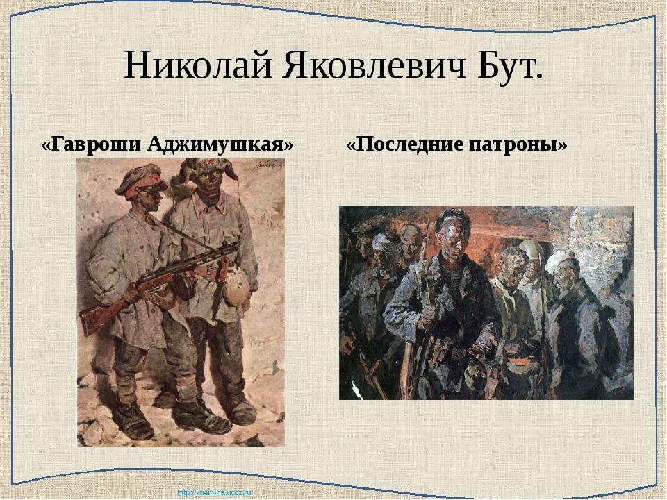 Николай Яковлевич Бут. «Гавроши Аджимушкая» «Последние патроны» http://ku4min...