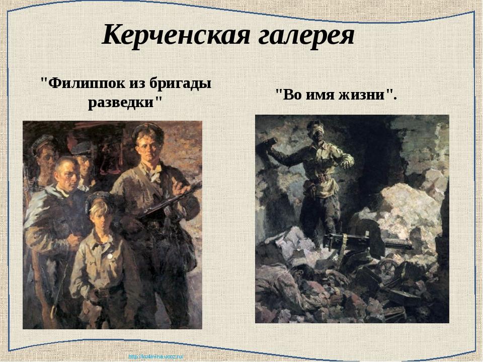 """Керченская галерея """"Филиппок из бригады разведки"""" """"Во имя жизни"""". http://ku4m..."""