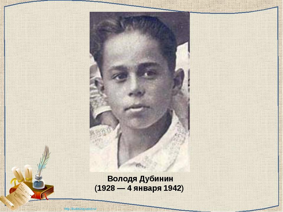 Володя Дубинин (1928 — 4 января 1942) http://ku4mina.ucoz.ru/