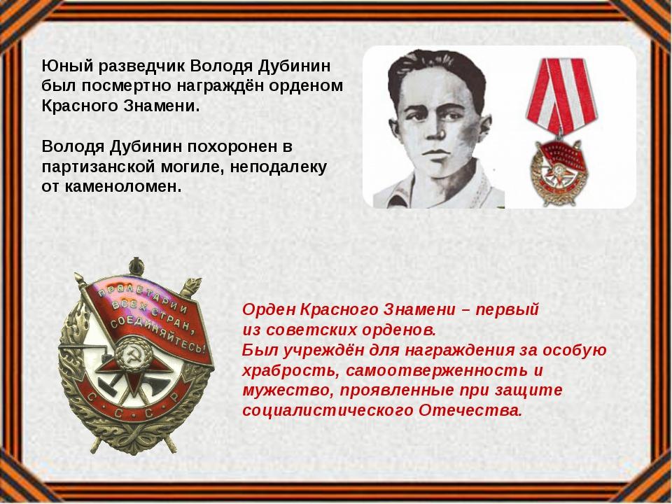 Юный разведчик Володя Дубинин был посмертно награждён орденом Красного Знамен...