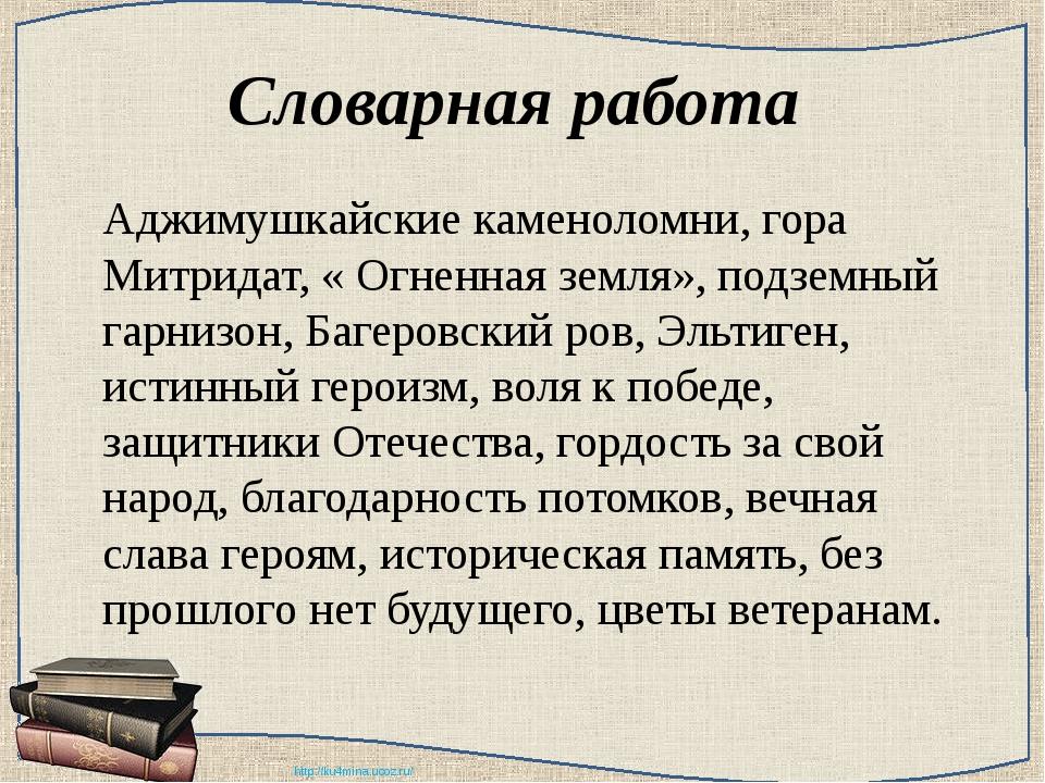 Словарная работа Аджимушкайские каменоломни, гора Митридат, « Огненная земля...