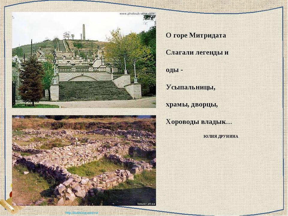 О горе Митридата Слагали легенды и оды - Усыпальницы, храмы, дворцы, Хороводы...