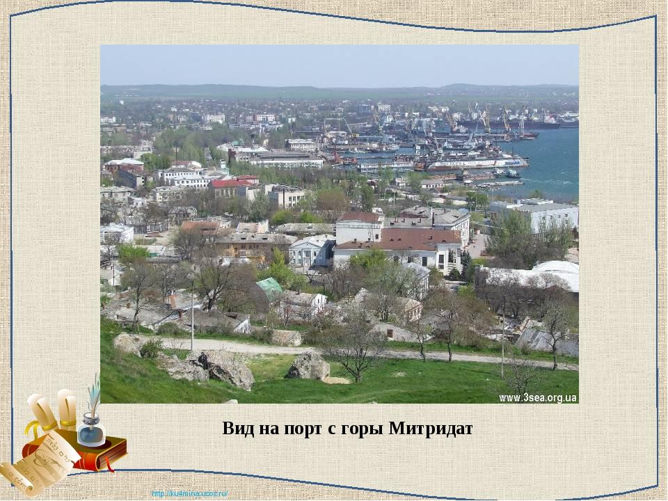 Вид на порт с горы Митридат http://ku4mina.ucoz.ru/