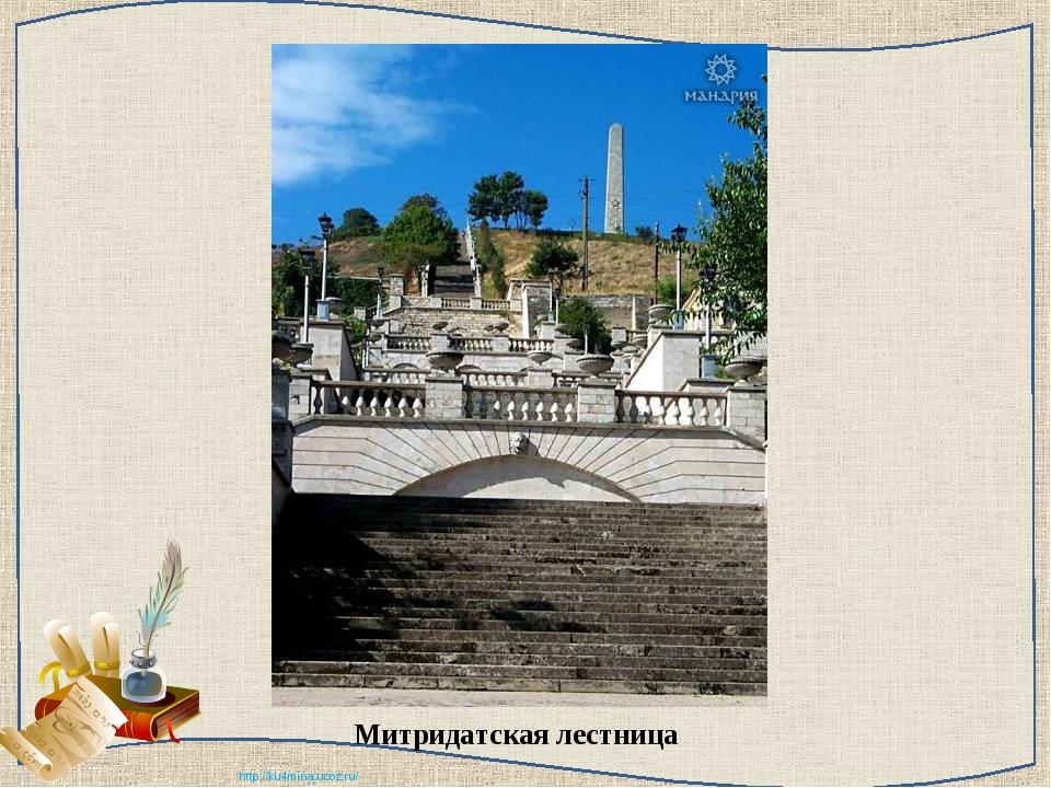 Митридатская лестница http://ku4mina.ucoz.ru/