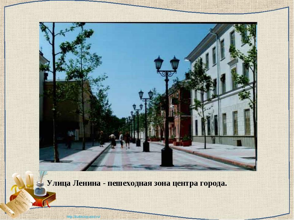 Улица Ленина - пешеходная зона центра города. http://ku4mina.ucoz.ru/