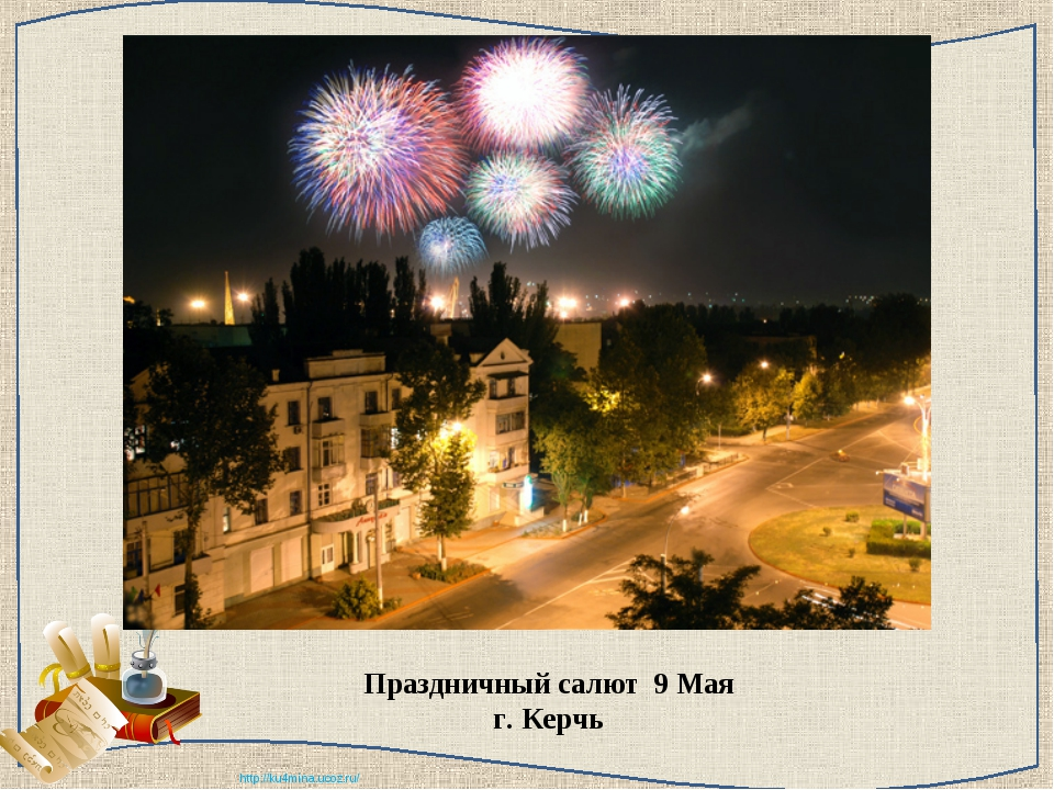 Праздничный салют 9 Мая г. Керчь http://ku4mina.ucoz.ru/