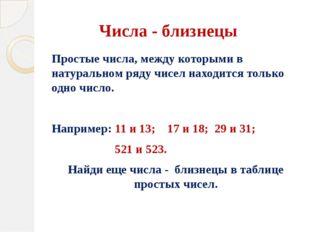 Числа - близнецы Простые числа, между которыми в натуральном ряду чисел наход