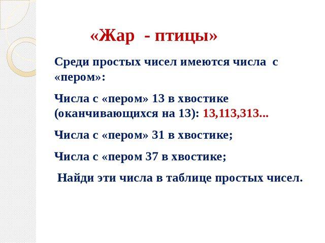 «Жар - птицы» Среди простых чисел имеются числа с «пером»: Числа с «пером» 13...
