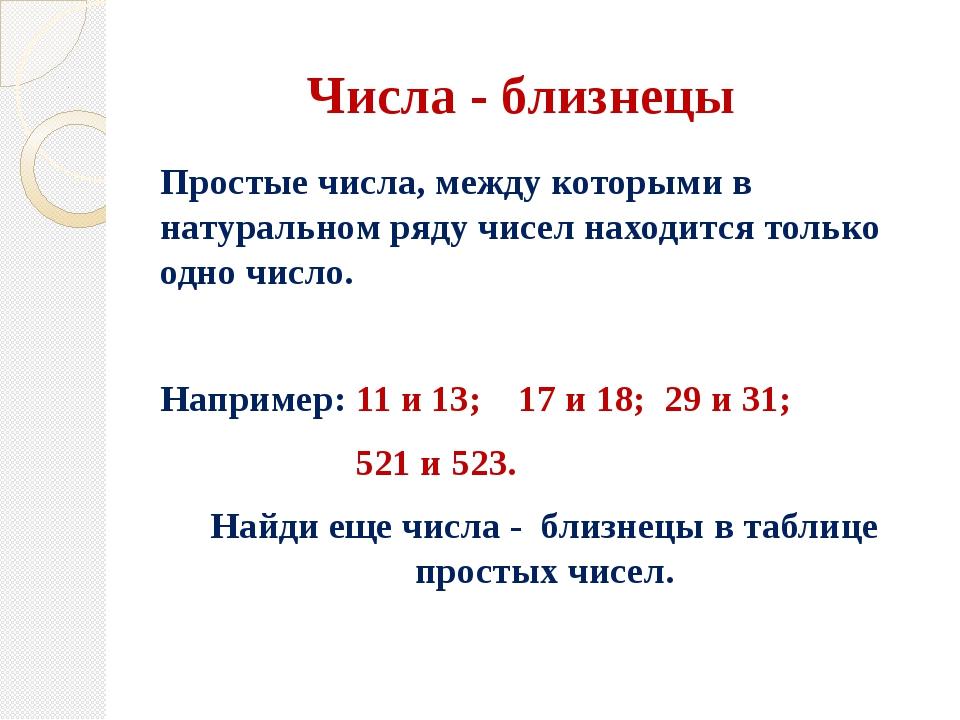 Числа - близнецы Простые числа, между которыми в натуральном ряду чисел наход...