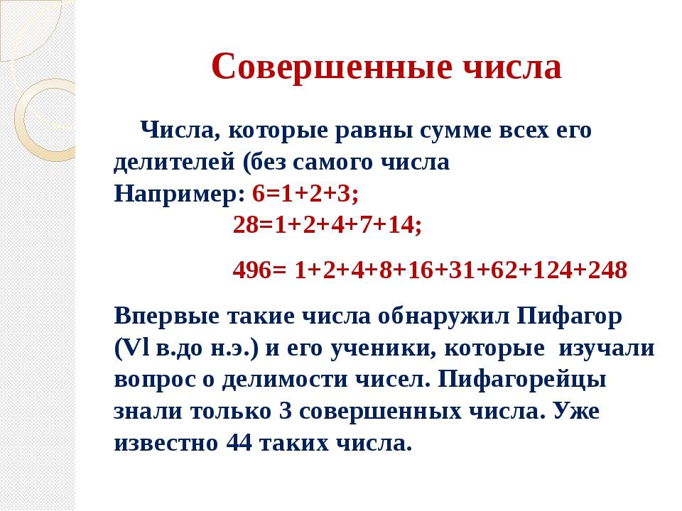 Совершенные числа Числа, которые равны сумме всех его делителей (без самого ч...