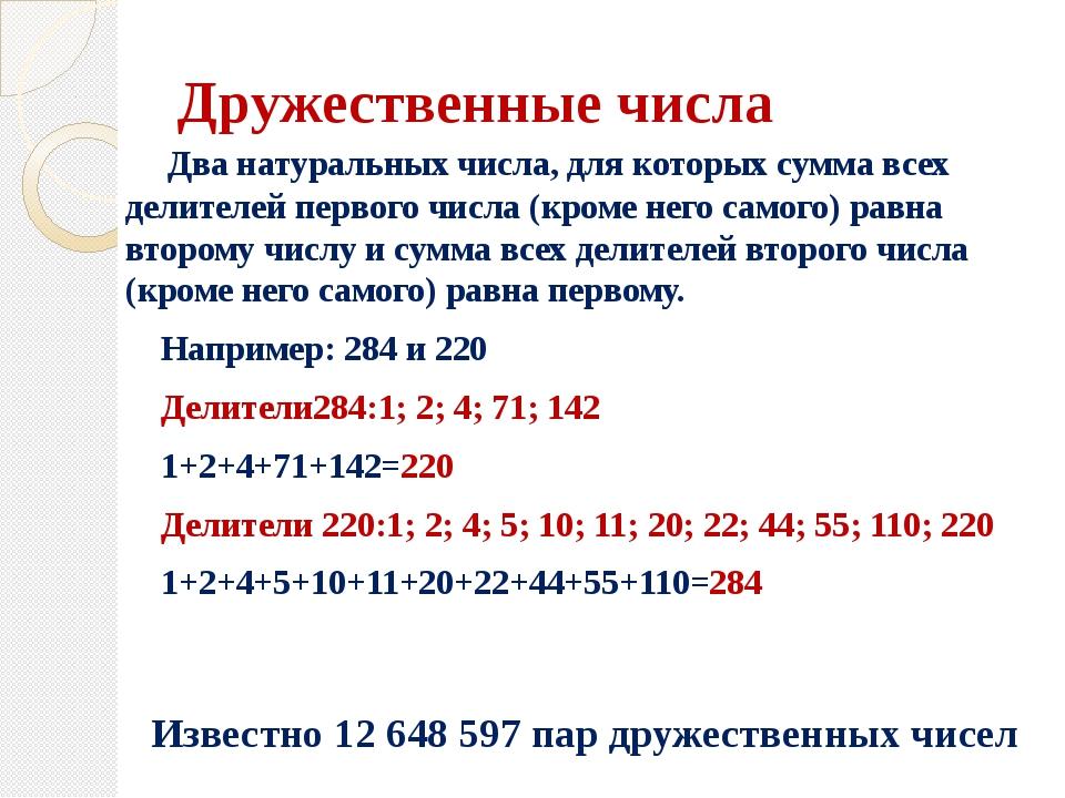 Дружественные числа Два натуральных числа, для которых сумма всех делителей п...