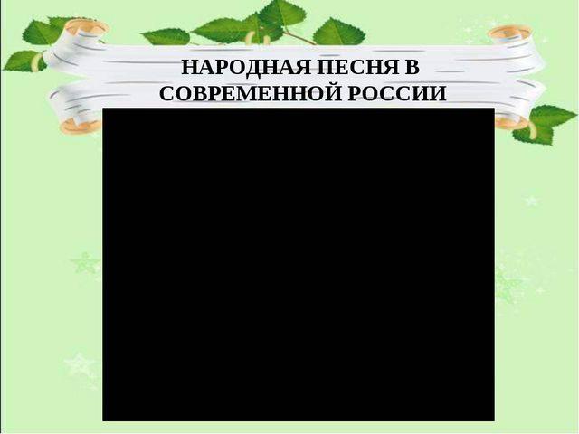 НАРОДНАЯ ПЕСНЯ В СОВРЕМЕННОЙ РОССИИ