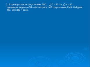 2. В прямоугольном треугольнике ABC, C = 90  и А = 30 , проведена медиана С