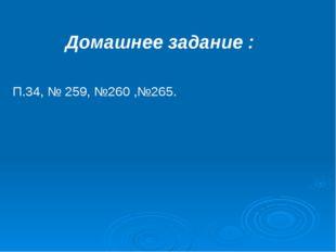 Домашнее задание : П.34, № 259, №260 ,№265.