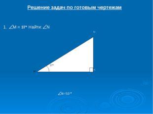 Решение задач по готовым чертежам 1. М = 37 Найти: N N=53  М