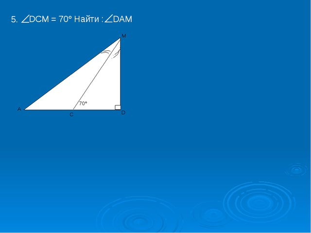 5. DCM = 70 Найти : DAM