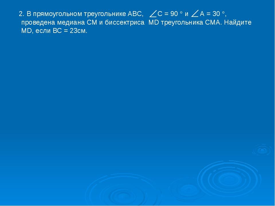 2. В прямоугольном треугольнике ABC, C = 90  и А = 30 , проведена медиана С...