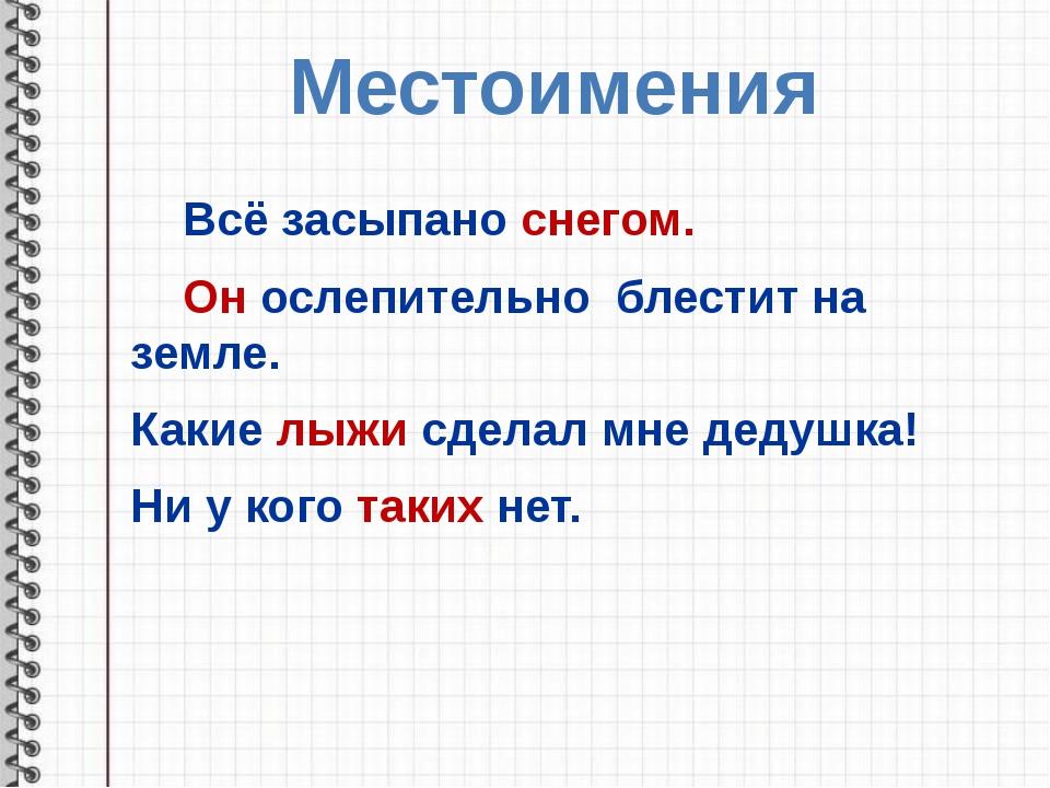 Синтаксические средства Порядок слов Союзы Синтаксический параллелизм