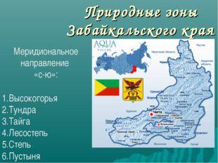 Природные зоны Забайкальского края Меридиональное направление «с-ю»: Высокого