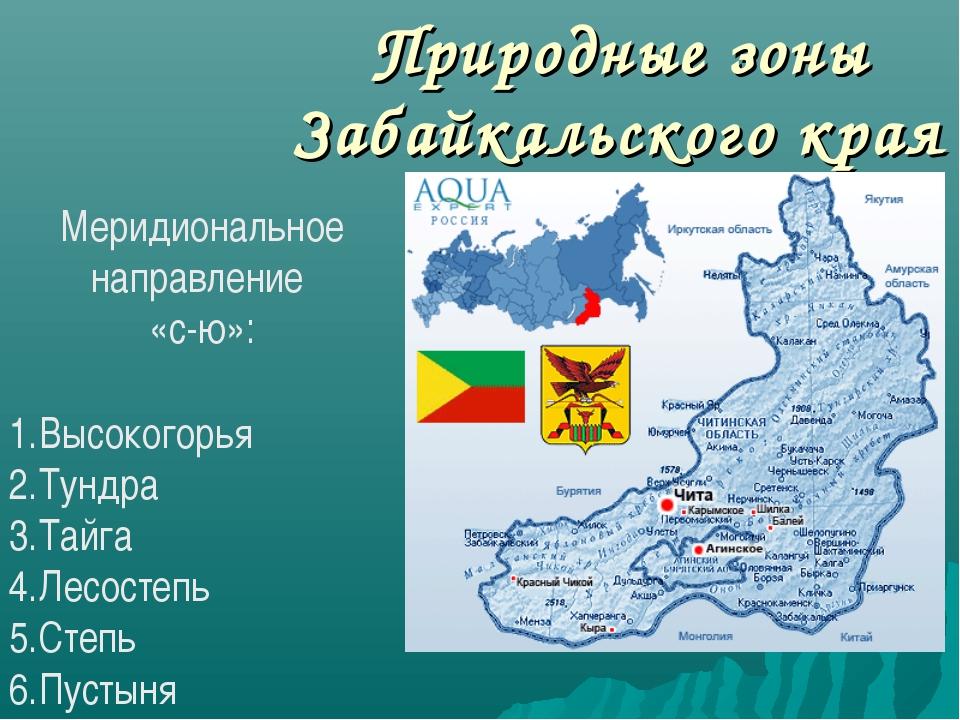 Природные зоны Забайкальского края Меридиональное направление «с-ю»: Высокого...