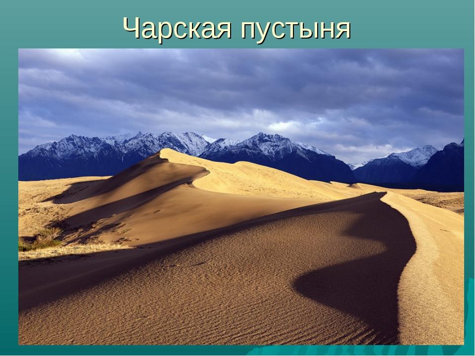 Чарская пустыня