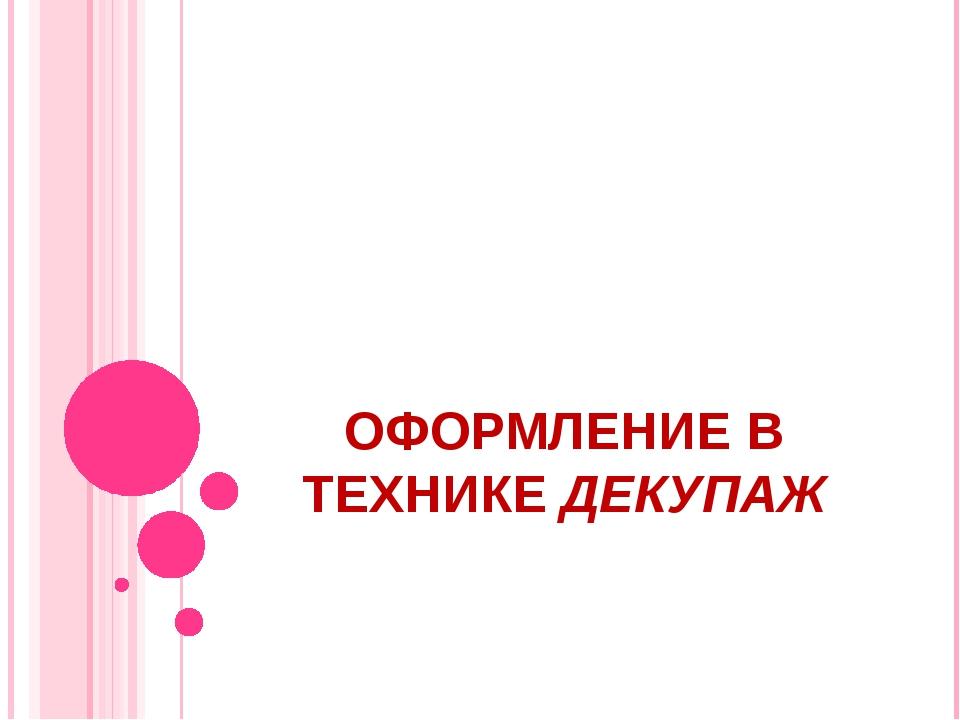 ОФОРМЛЕНИЕ В ТЕХНИКЕ ДЕКУПАЖ