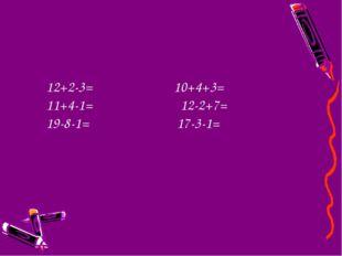 12+2-3= 10+4+3= 11+4-1= 12-2+7= 19-8-1= 17-3-1=