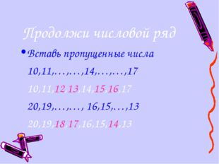 Продолжи числовой ряд Вставь пропущенные числа 10,11,…,…,14,…,…,17 10,11,12
