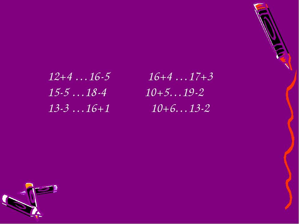 12+4 …16-5 16+4 …17+3 15-5 …18-4 10+5…19-2 13-3 …16+1 10+6…13-2