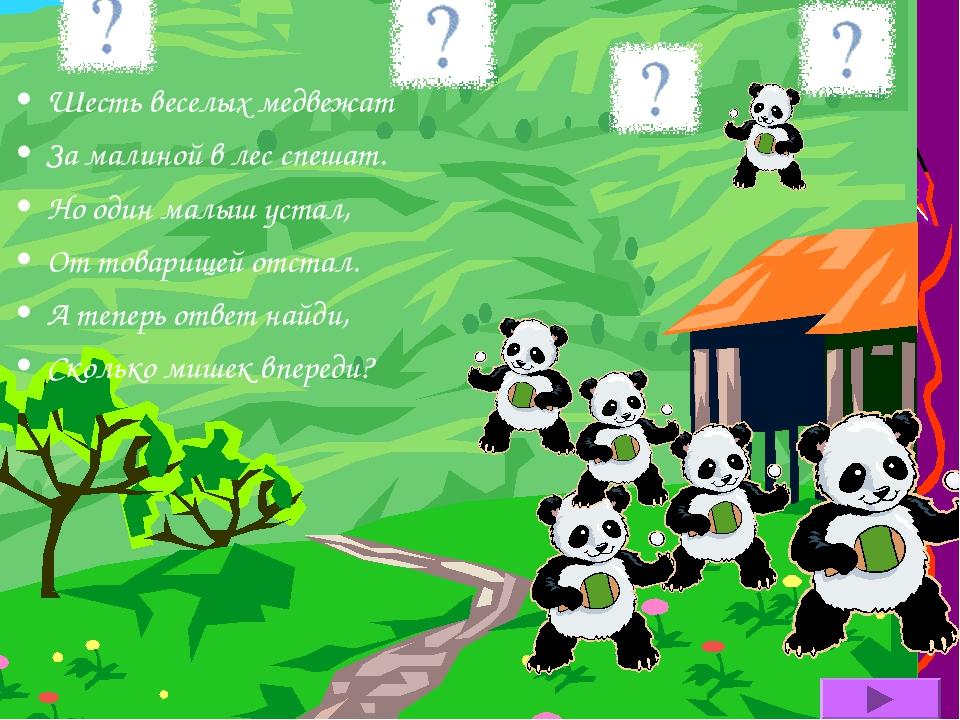 Шесть веселых медвежат За малиной в лес спешат. Но один малыш устал, От товар...