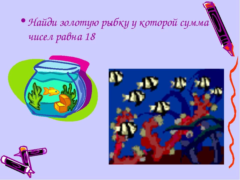 Найди золотую рыбку у которой сумма чисел равна 18