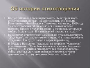 Когда Симонова просили рассказать об истории этого стихотворения, он был не