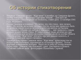 """Впервые Симонов читает """"Жди меня"""" в октябре, на Северном фронте, своему тов"""