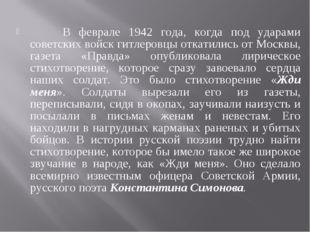 В феврале 1942 года, когда под ударами советских войск гитлеровцы откатились