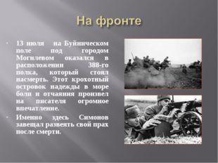 13 июля на Буйническом поле под городом Могилевом оказался в расположении 388