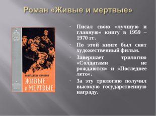 Писал свою «лучшую и главную» книгу в 1959 – 1970 гг. По этой книге был снят