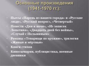 Пьесы «Парень из нашего города» и «Русские люди», «Русский вопрос», «Четверты