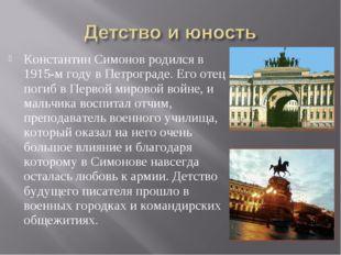 Константин Симонов родился в 1915-м году в Петрограде. Его отец погиб в Перво