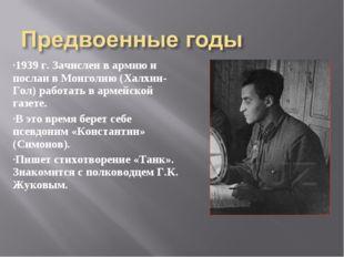1939 г. Зачислен в армию и послан в Монголию (Халхин-Гол) работать в армейско