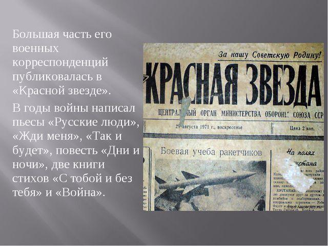 Большая часть его военных корреспонденций публиковалась в «Красной звезде». В...