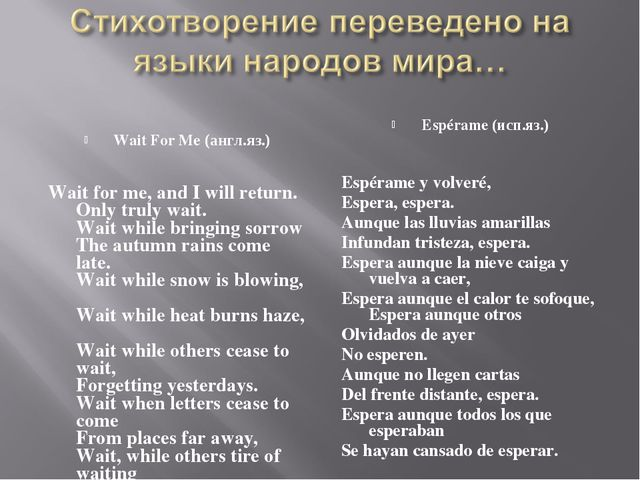 Wait For Me (англ.яз.) Wait for me, and I will return. Only truly wait. Wait...