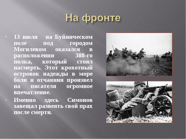 13 июля на Буйническом поле под городом Могилевом оказался в расположении 388...