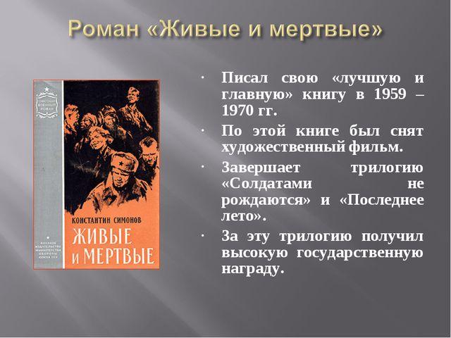 Писал свою «лучшую и главную» книгу в 1959 – 1970 гг. По этой книге был снят...