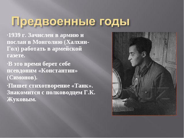 1939 г. Зачислен в армию и послан в Монголию (Халхин-Гол) работать в армейско...