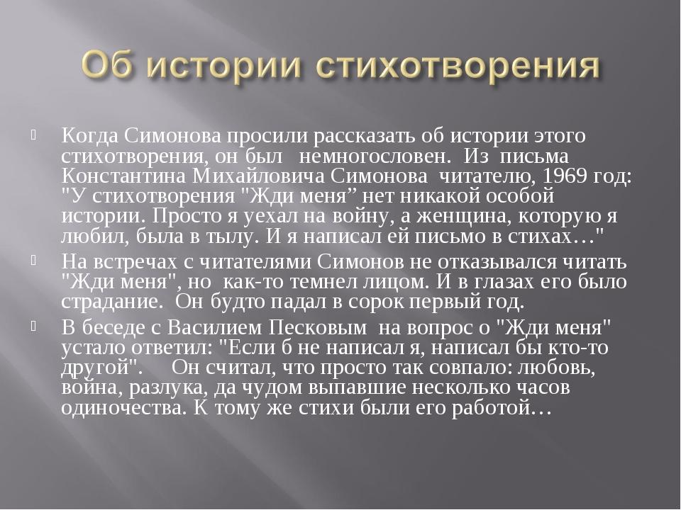 Когда Симонова просили рассказать об истории этого стихотворения, он был не...
