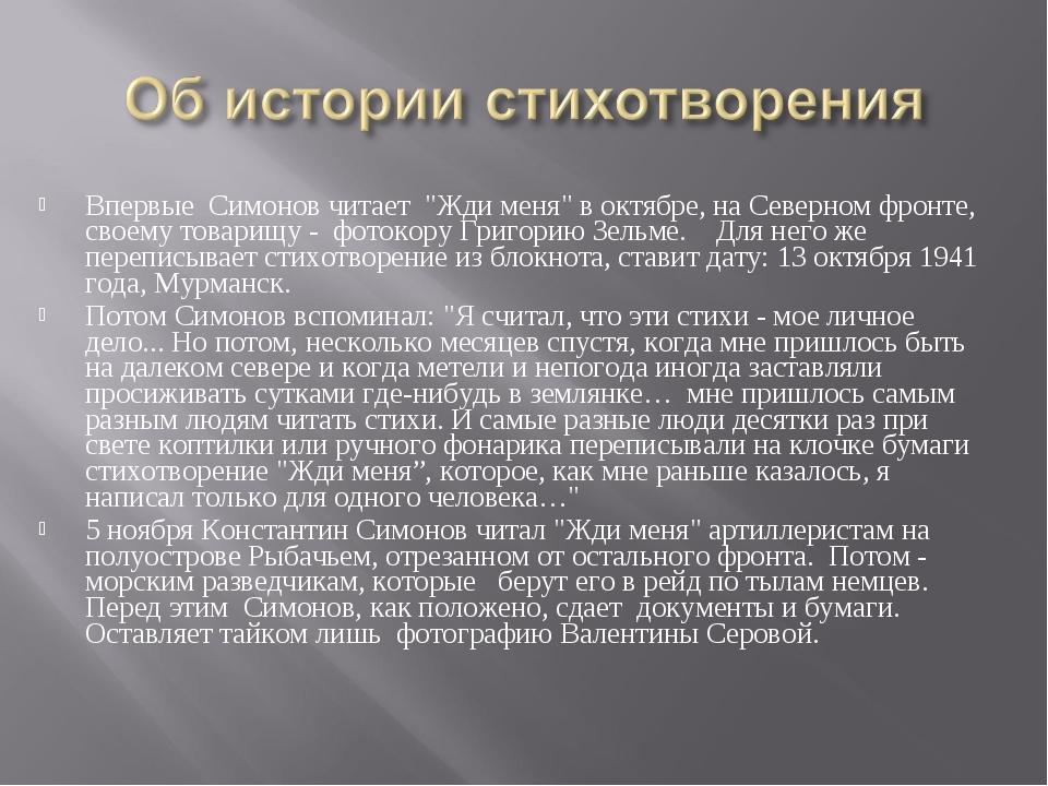 """Впервые Симонов читает """"Жди меня"""" в октябре, на Северном фронте, своему тов..."""