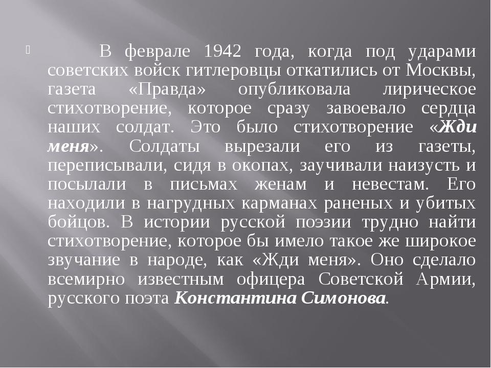 В феврале 1942 года, когда под ударами советских войск гитлеровцы откатились...
